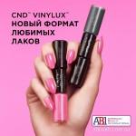 Лак-карандаш CND™ Vinylux™ #111 Decadence + Закрепитель