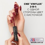Лак-карандаш CND Vinylux #122 Lobster Roll + Закрепитель