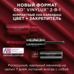 Лак-карандаш CND™ Vinylux™ #132 Negligee + Закрепитель Фото 3