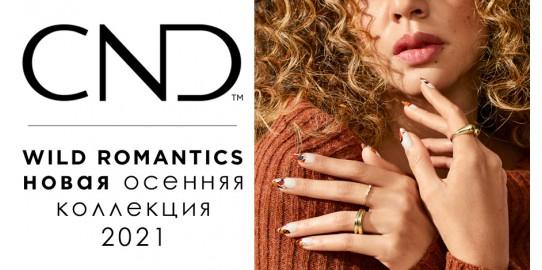 Нова осіння колекція лаків CND Shellac и Vinylux Wild Romantics
