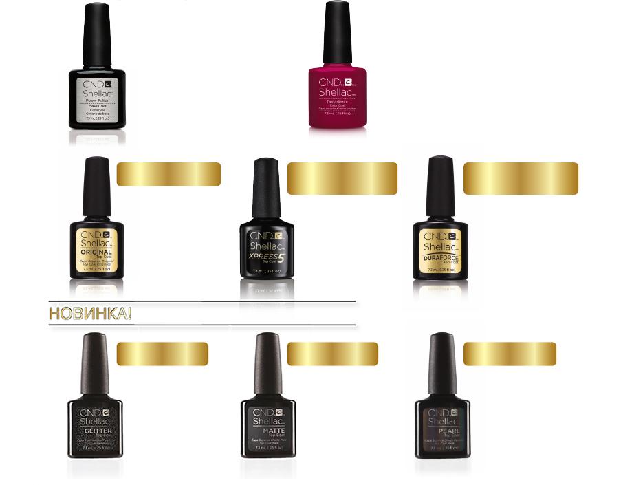 CND Shellac как эталон качества в ногтевой индустрии фото №5